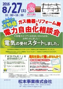 ノーリツ展示会_データ用
